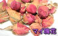 玫瑰花(まいかいか)